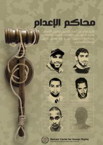 محاكم البحرين